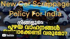 Vehicle scrapping policy Malayalam